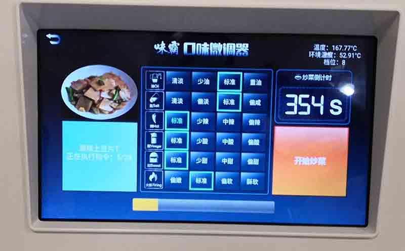 炒菜机器人智能点菜单