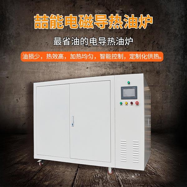 电磁加热器导热油炉