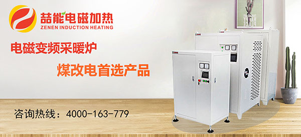煤改电电磁采暖炉