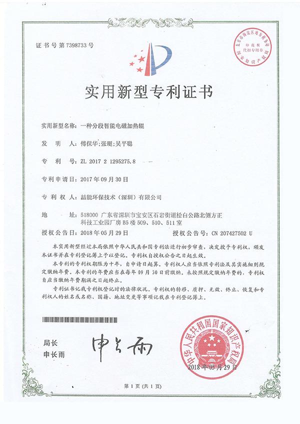 专利证书010