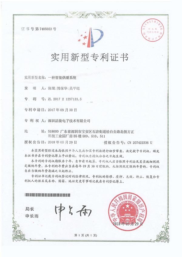 专利证书009