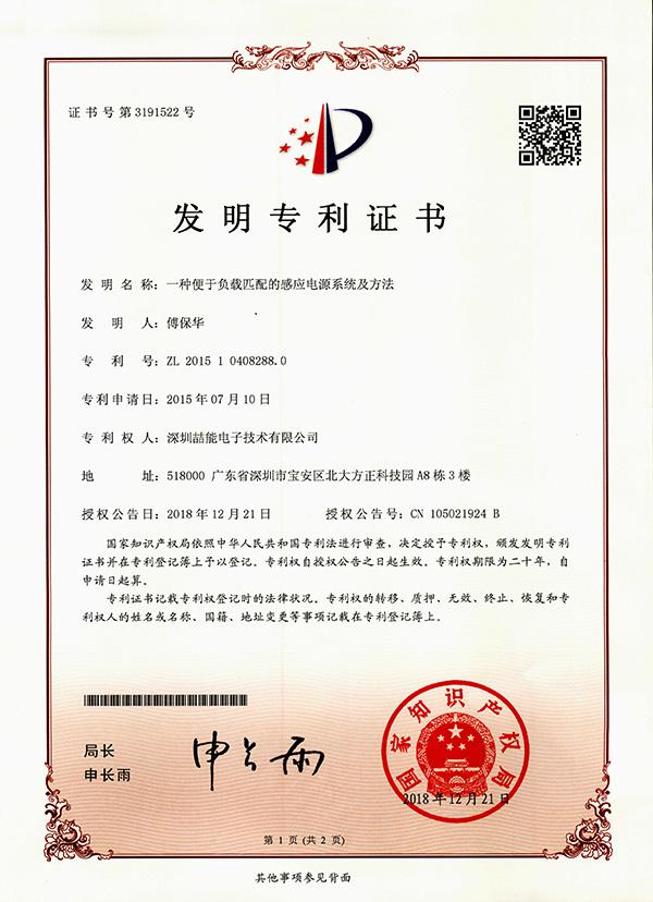 CN1518270LJ发明专利证书-1