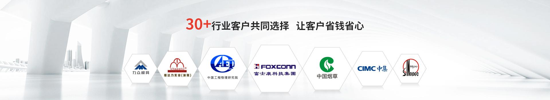 喆能电子:300+行业客户共同选择