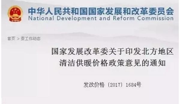 国家发展改革委《北方地区清洁供暖价格政策意见》