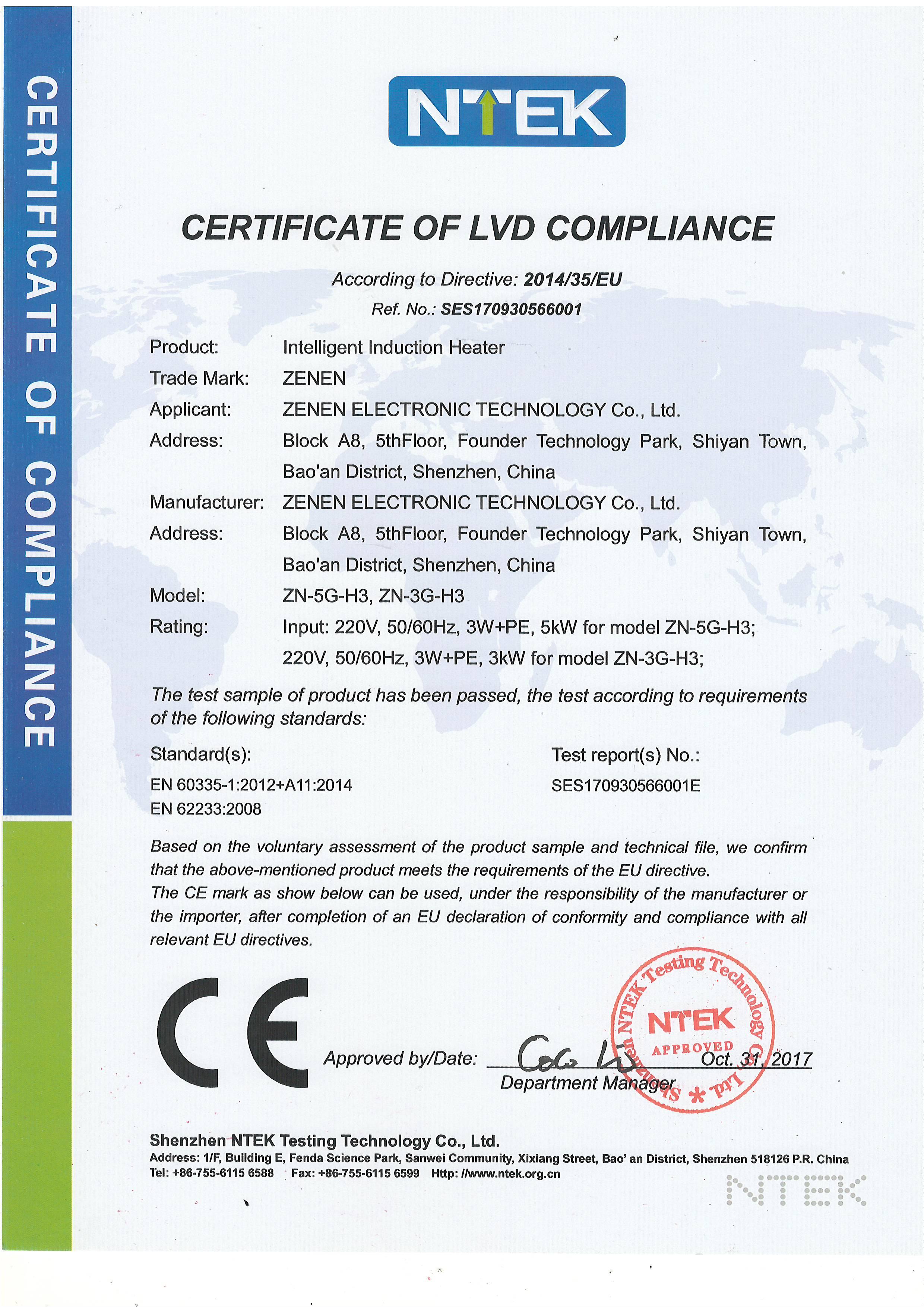 电磁加热国际认证ce证书
