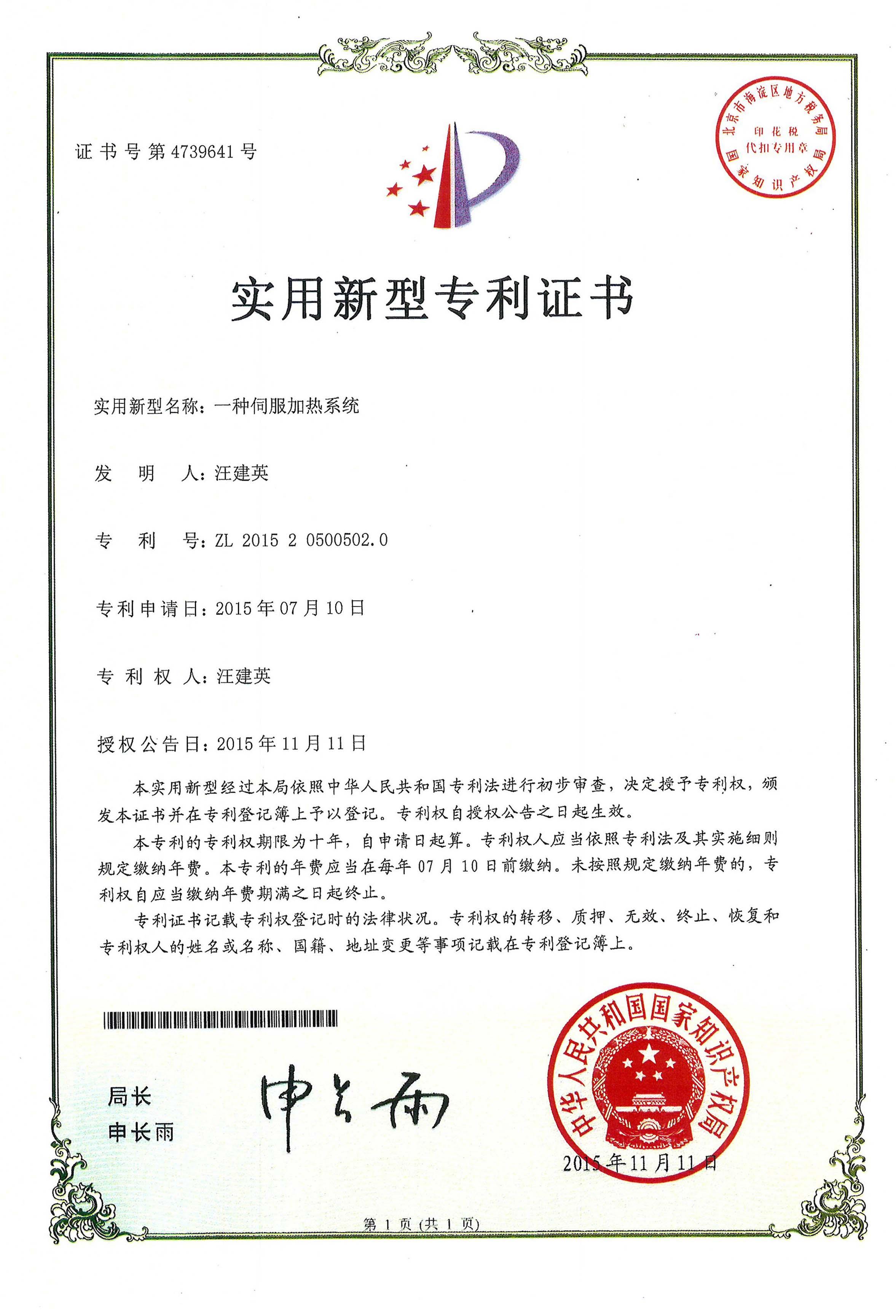 电磁加热实用新型专利证书