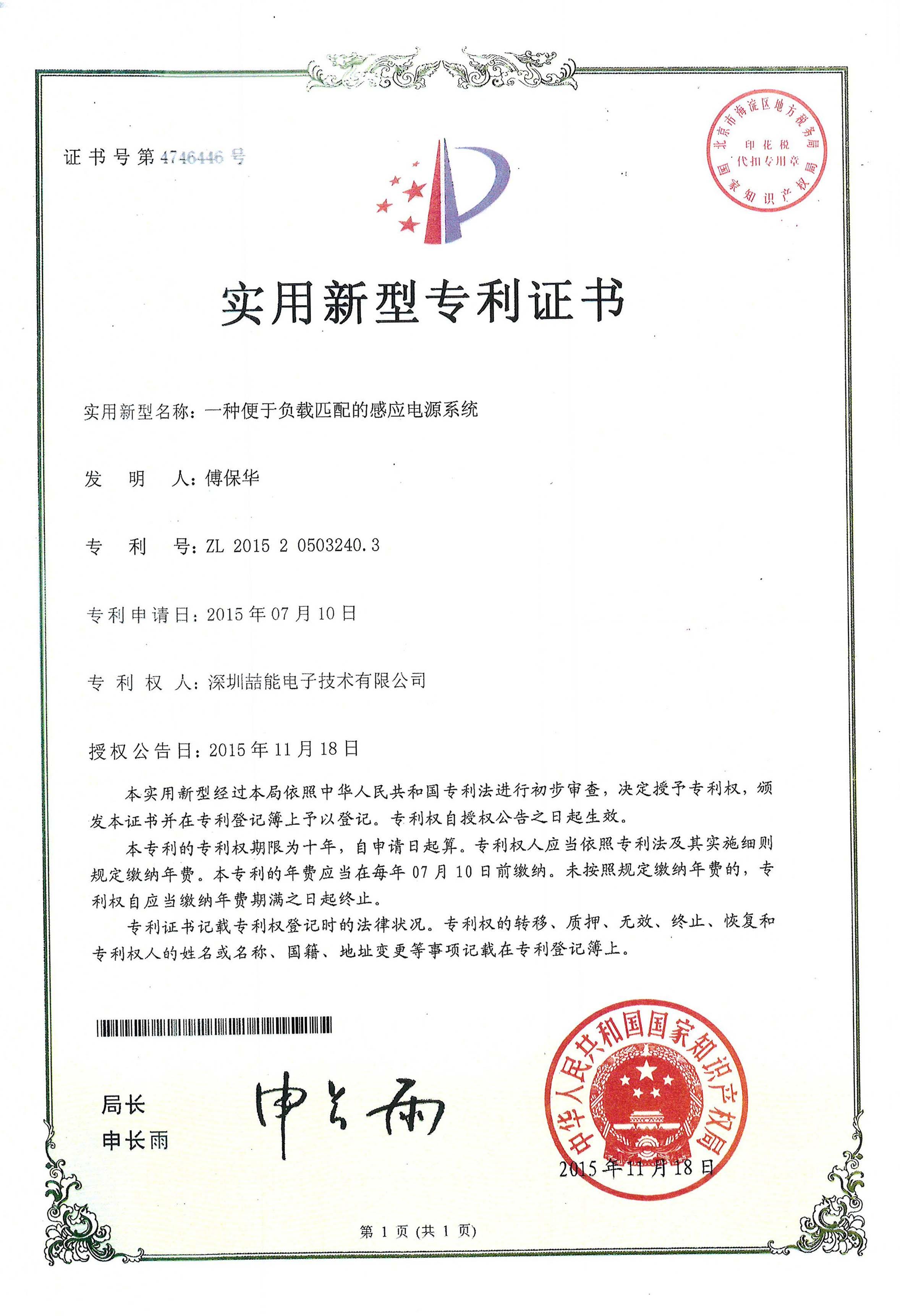 专利证书005