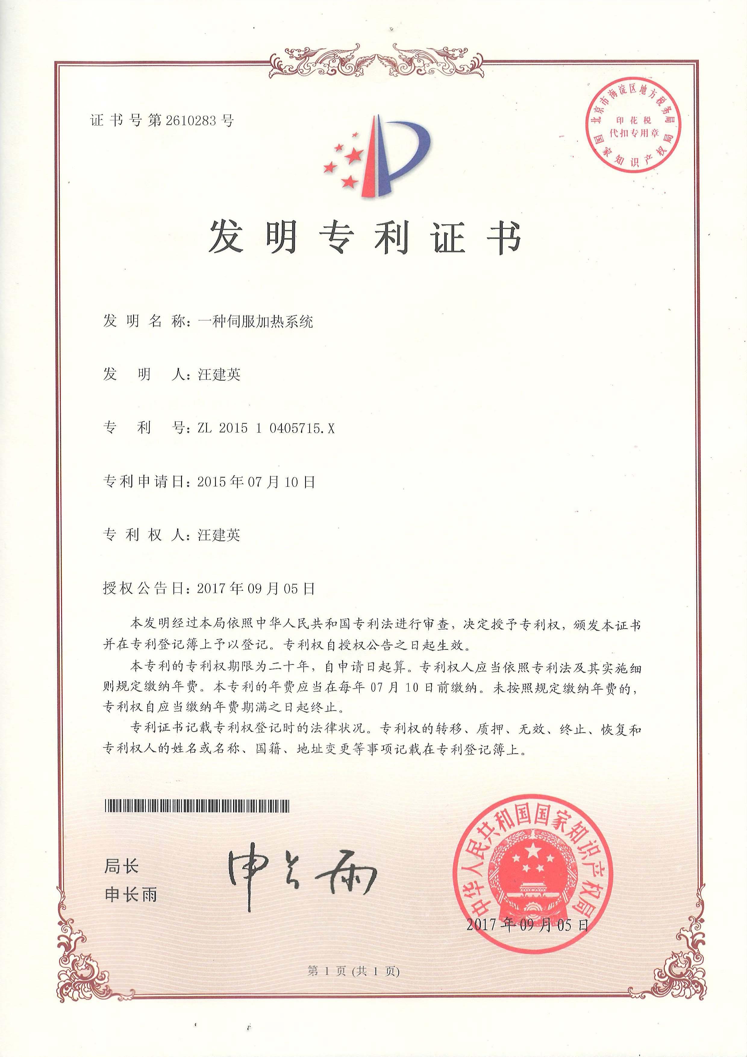 专利证书006