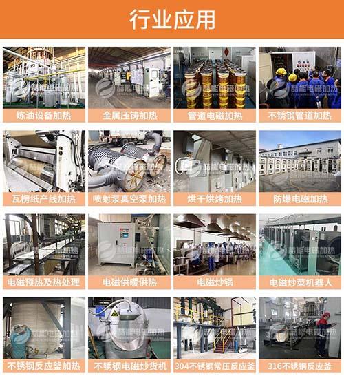电磁加热器行业应用