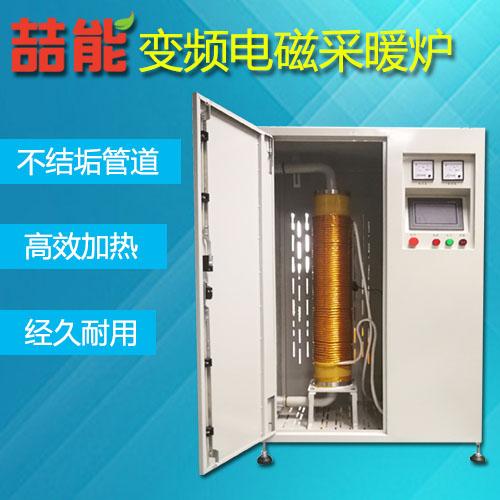 电磁采暖设备
