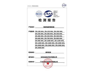 CNAS检测报告