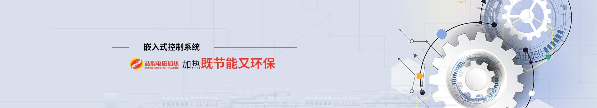 喆能电子:嵌入式控制系统,加热既节能又环保