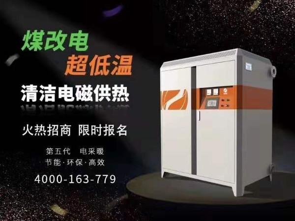 喆能电磁供热/供暖设备--经销代理招商会