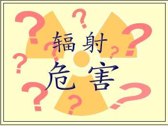 电磁加热有辐射吗?对人体有伤害吗?