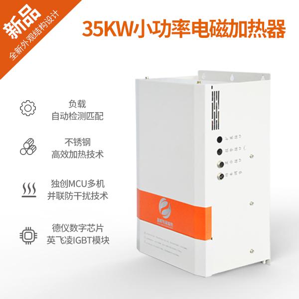 35KW小功率电磁加热器