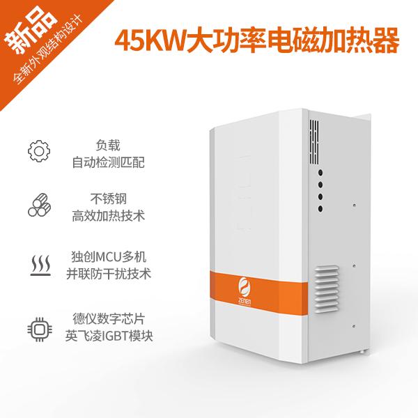 45KW大功率电磁加热器