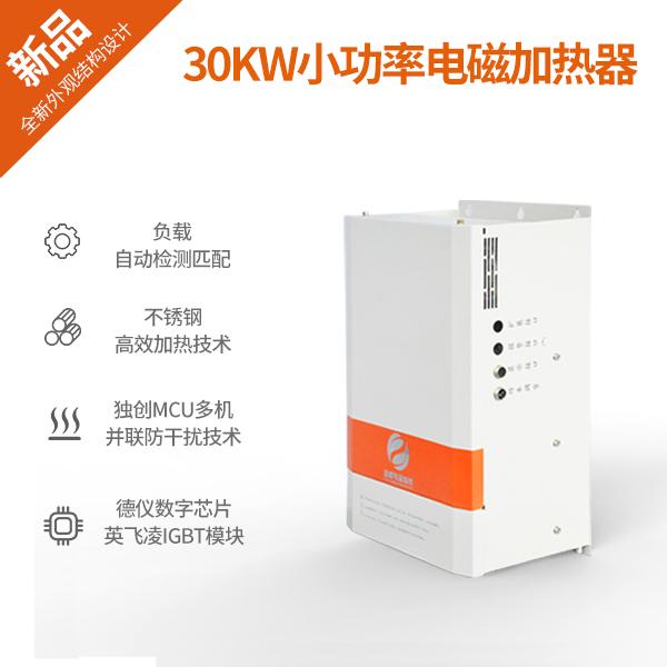 30KW小功率电磁加热器