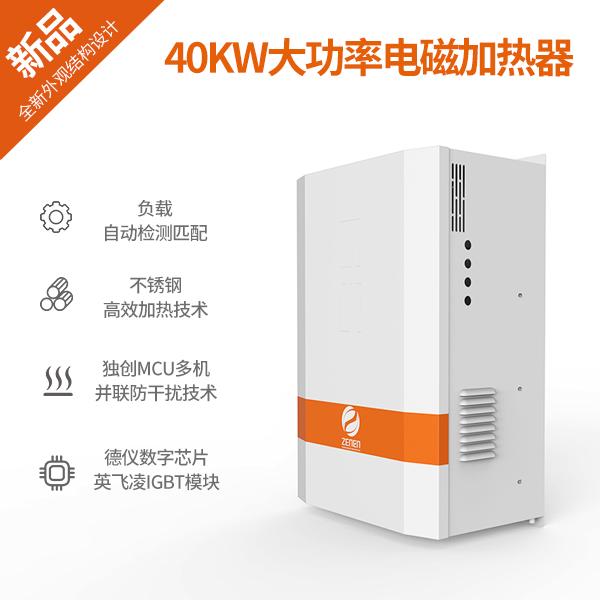 40KW大功率电磁加热器