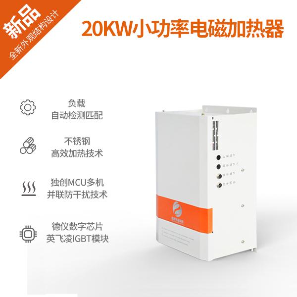 20KW小功率电磁加热器