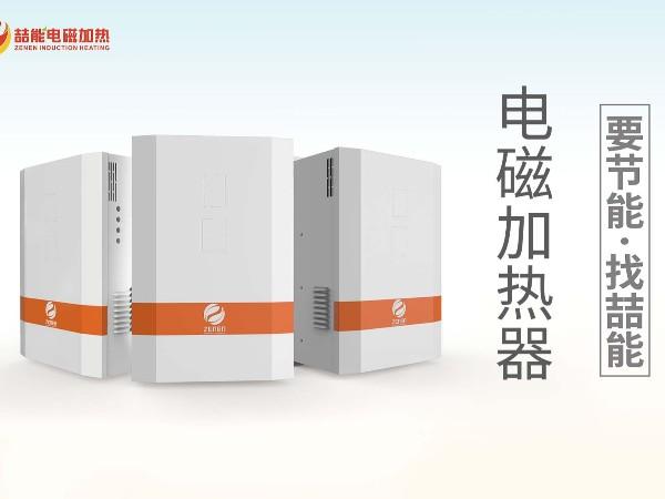 如何判断深圳电磁加热器厂家的好坏