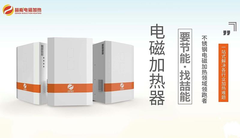 感应电磁加热器