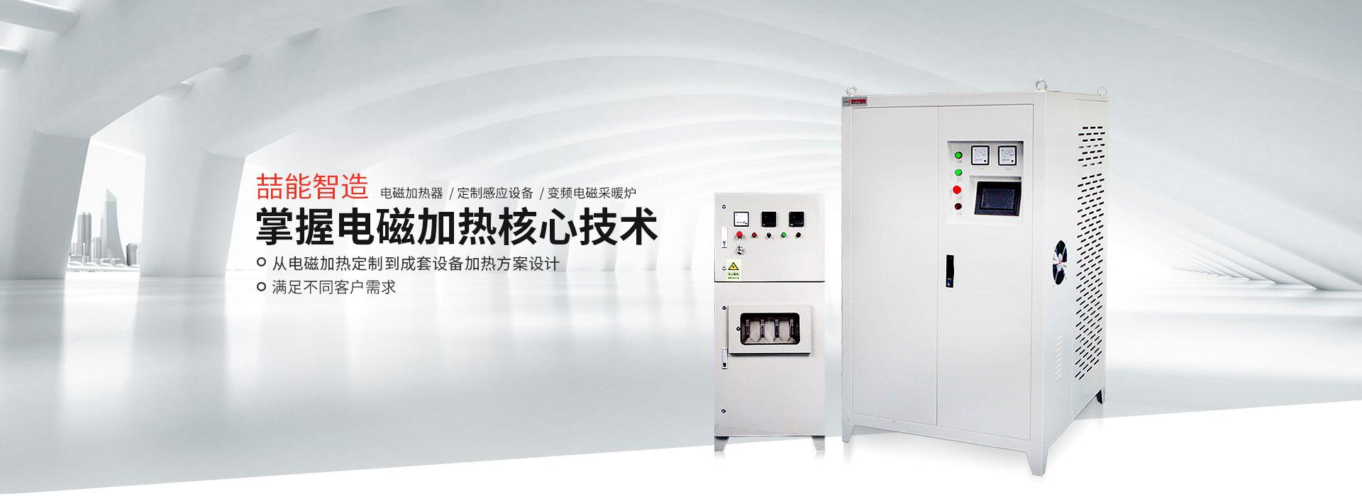 """喆能电子:掌握电磁加热核心技术的""""智""""造商"""