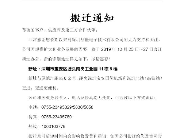 深圳喆能电子技术有限公司搬迁通知