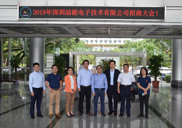 2019年深圳喆能电子技术有限公司招商大会