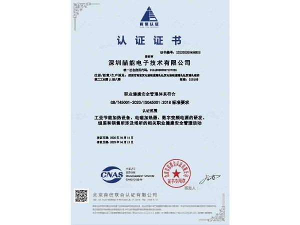 OHSAS18001职业安全管理证书