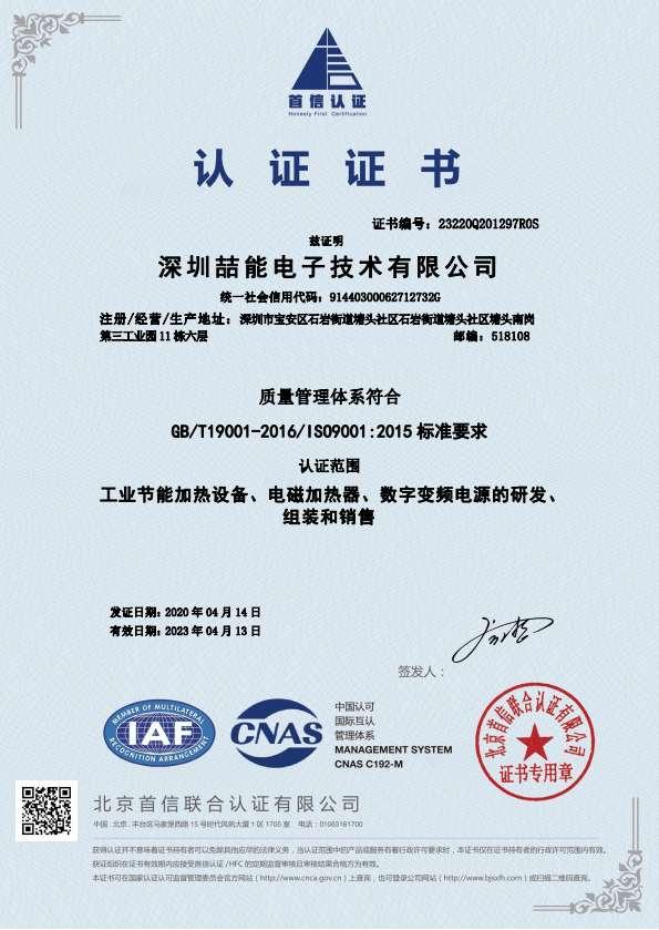 ISO9001质量管理证书