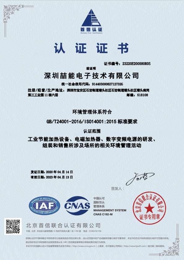 ISO14001环境管理证书